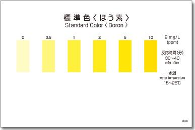 パックテスト標準色 5枚組 ほう素