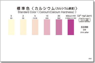 パックテスト標準色 5枚組 カルシウム
