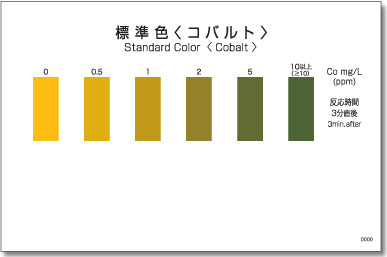 パックテスト標準色 5枚組 コバルト