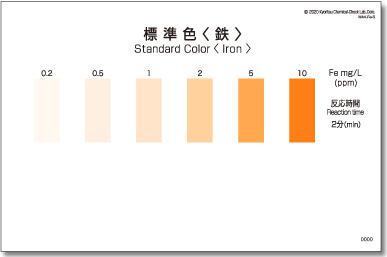 パックテスト標準色 5枚組 鉄