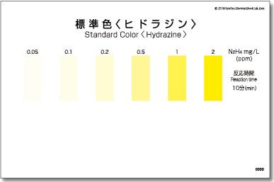 パックテスト標準色 5枚組 ヒドラジン