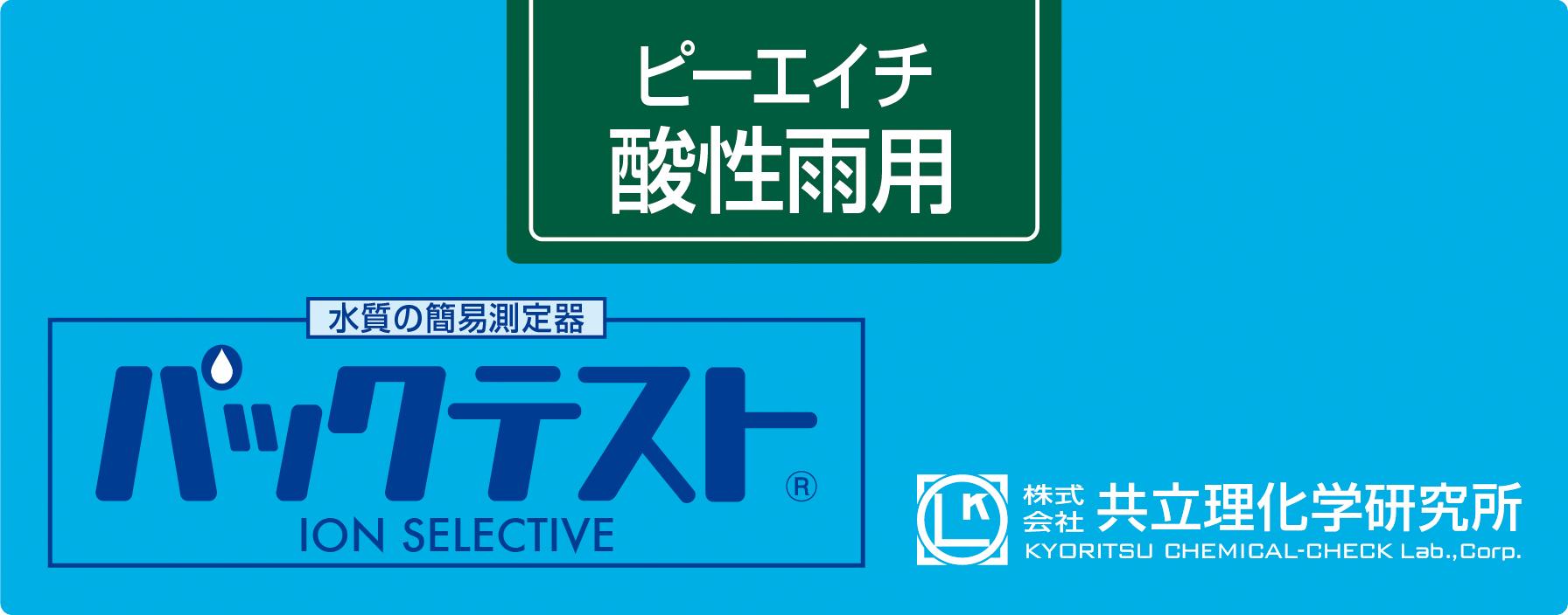 パックテスト pH-BCG