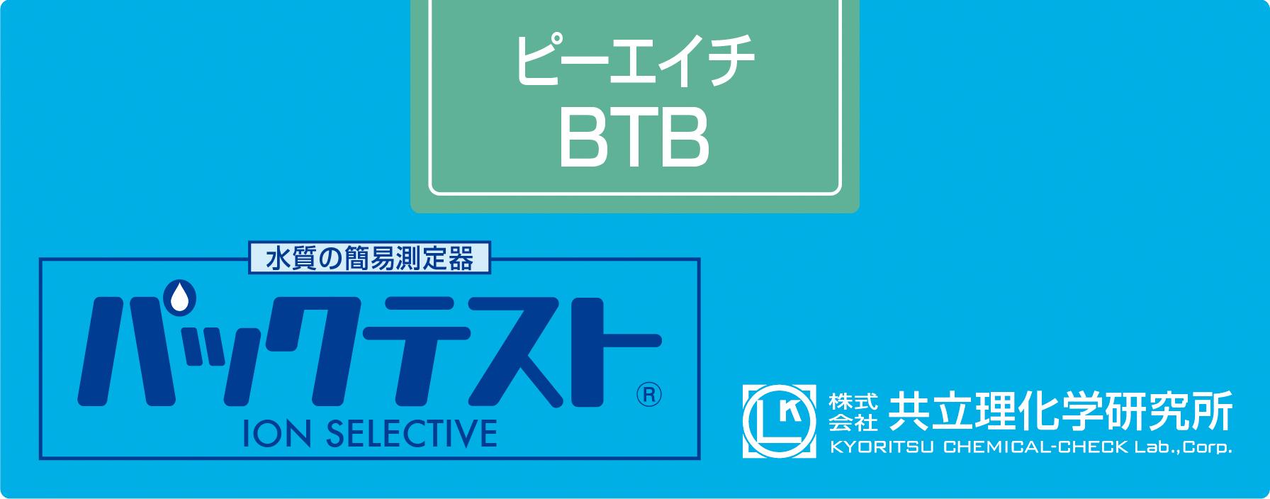 パックテスト pH-BTB