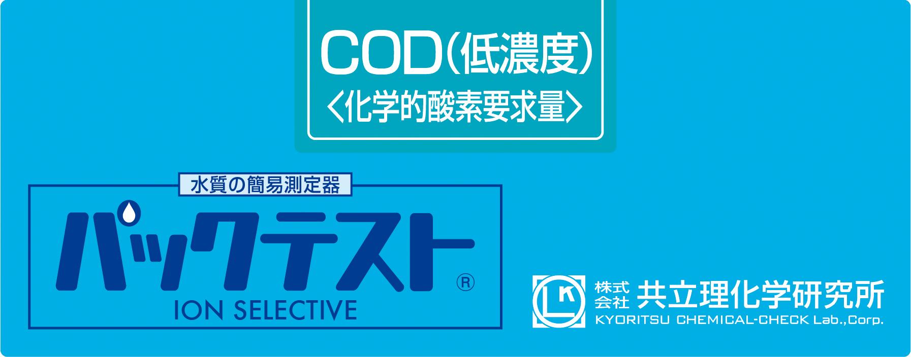 パックテスト COD(低濃度)