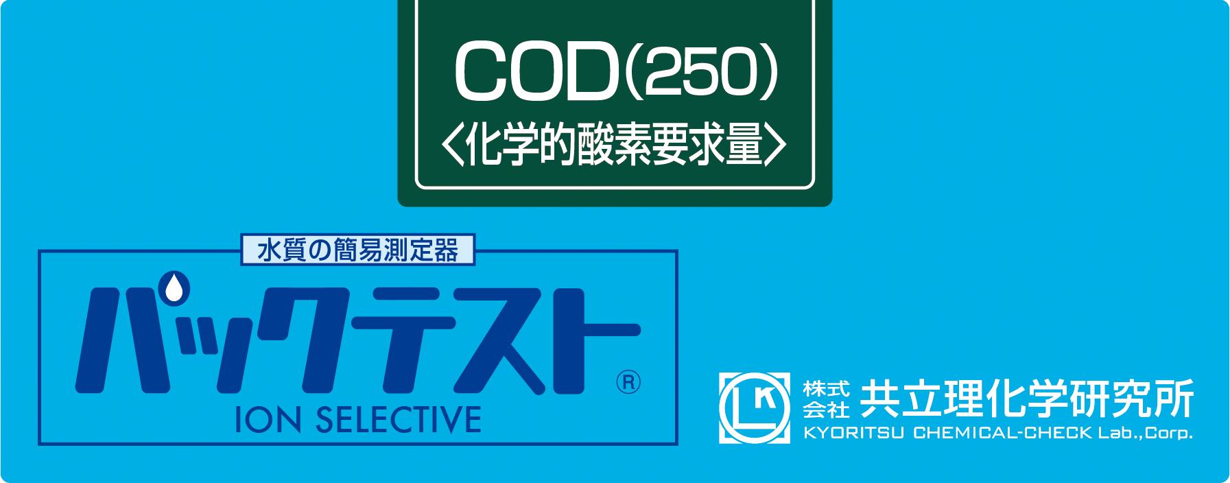 パックテスト COD(250)