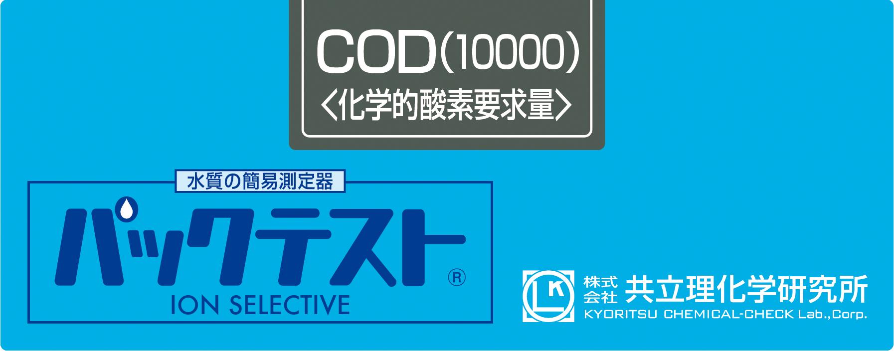パックテスト COD(10000)