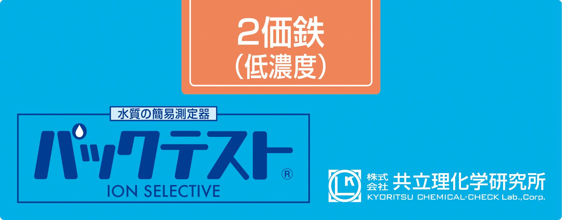 パックテスト 2価鉄(低濃度)
