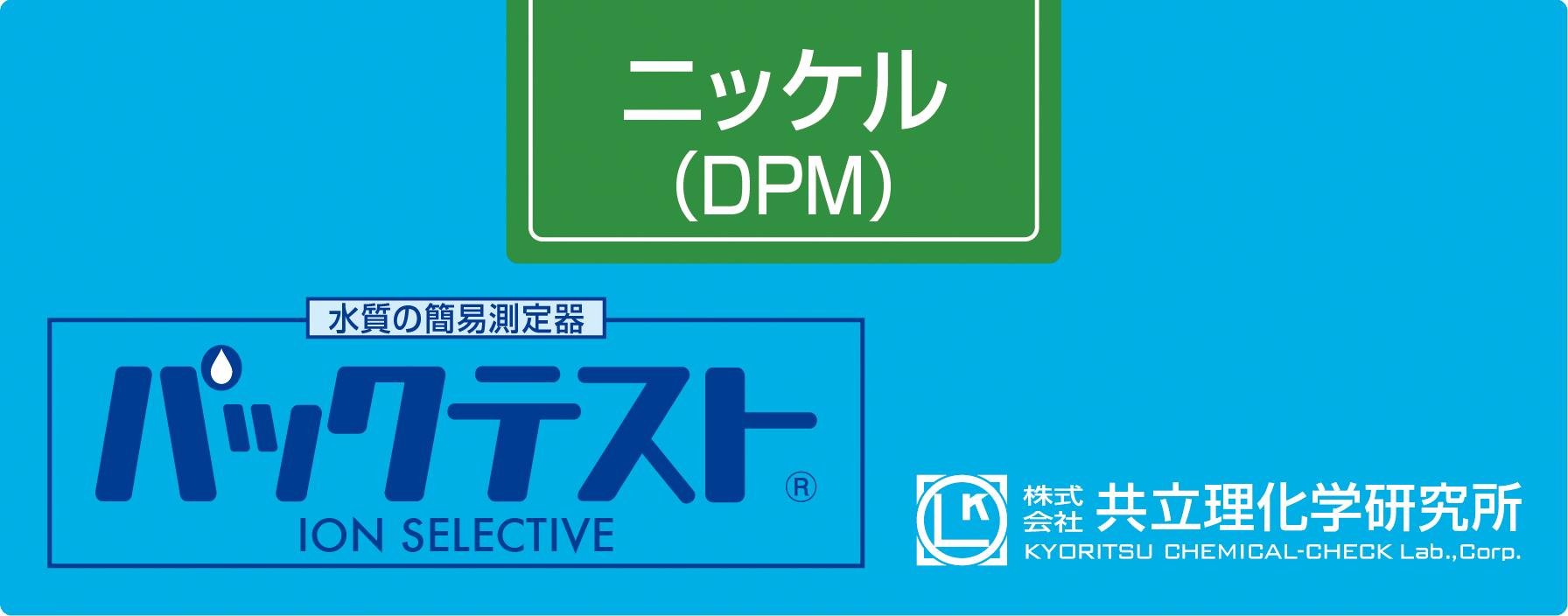 パックテスト ニッケル(DPM)