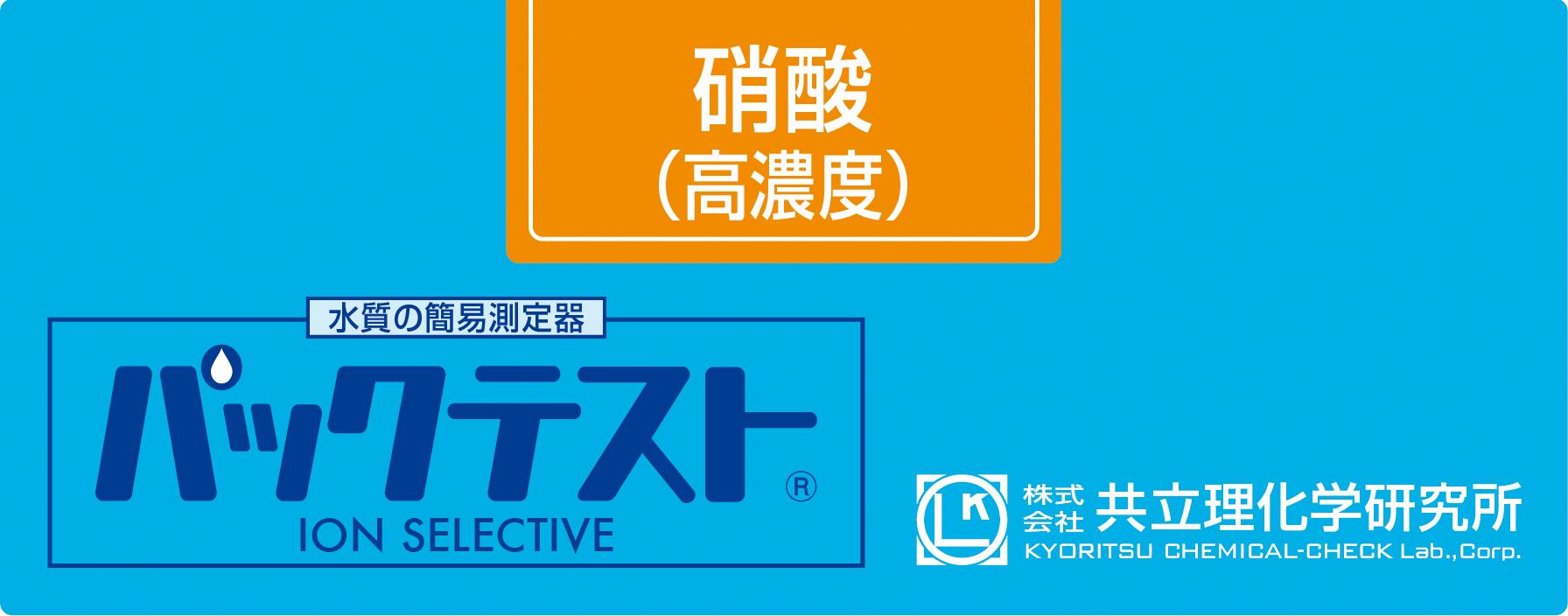 パックテスト 硝酸(高濃度)