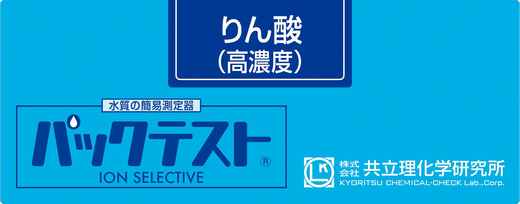 パックテスト りん酸(高濃度)