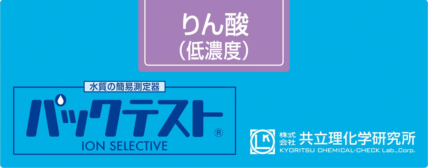 パックテスト りん酸(低濃度)