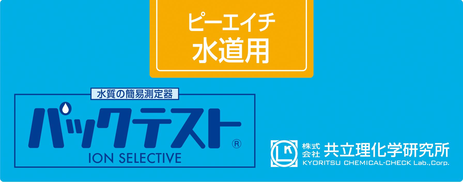 パックテスト pH-PR(水道用)