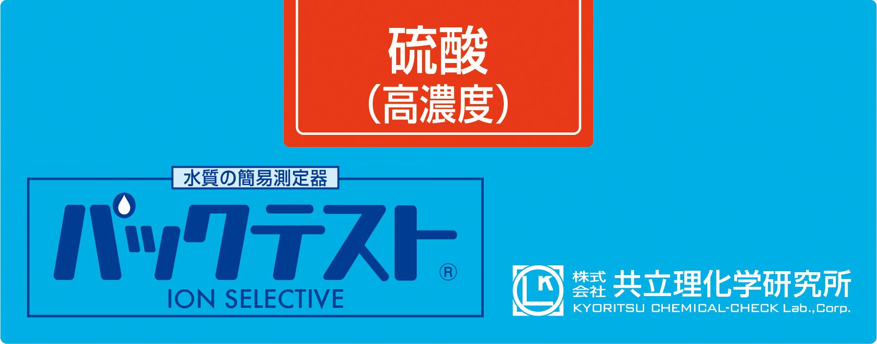 パックテスト 硫酸(高濃度)