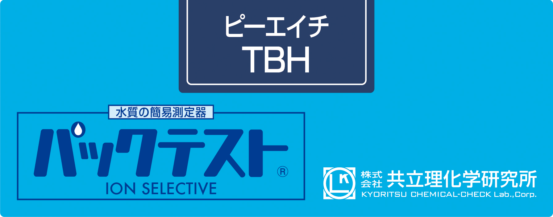 パックテスト pH-TBH