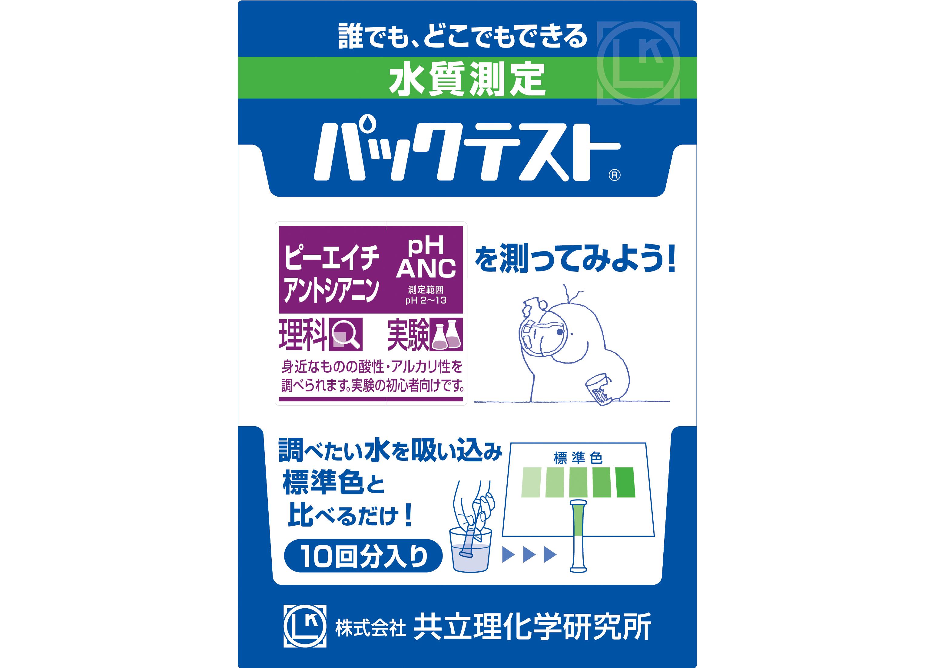 パックテスト[10回分入り]pH-アントシアニン