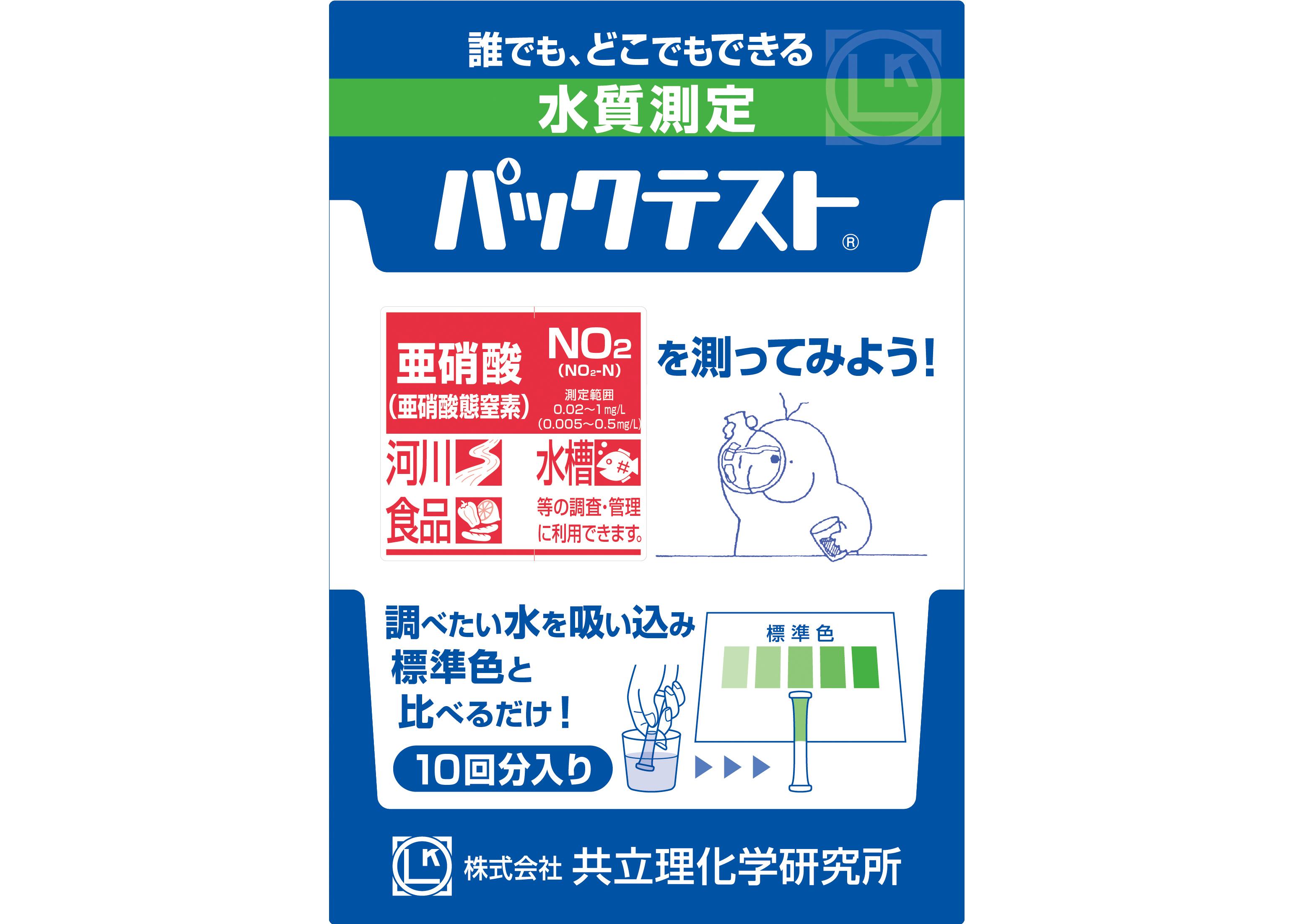 パックテスト[10回分入り]亜硝酸