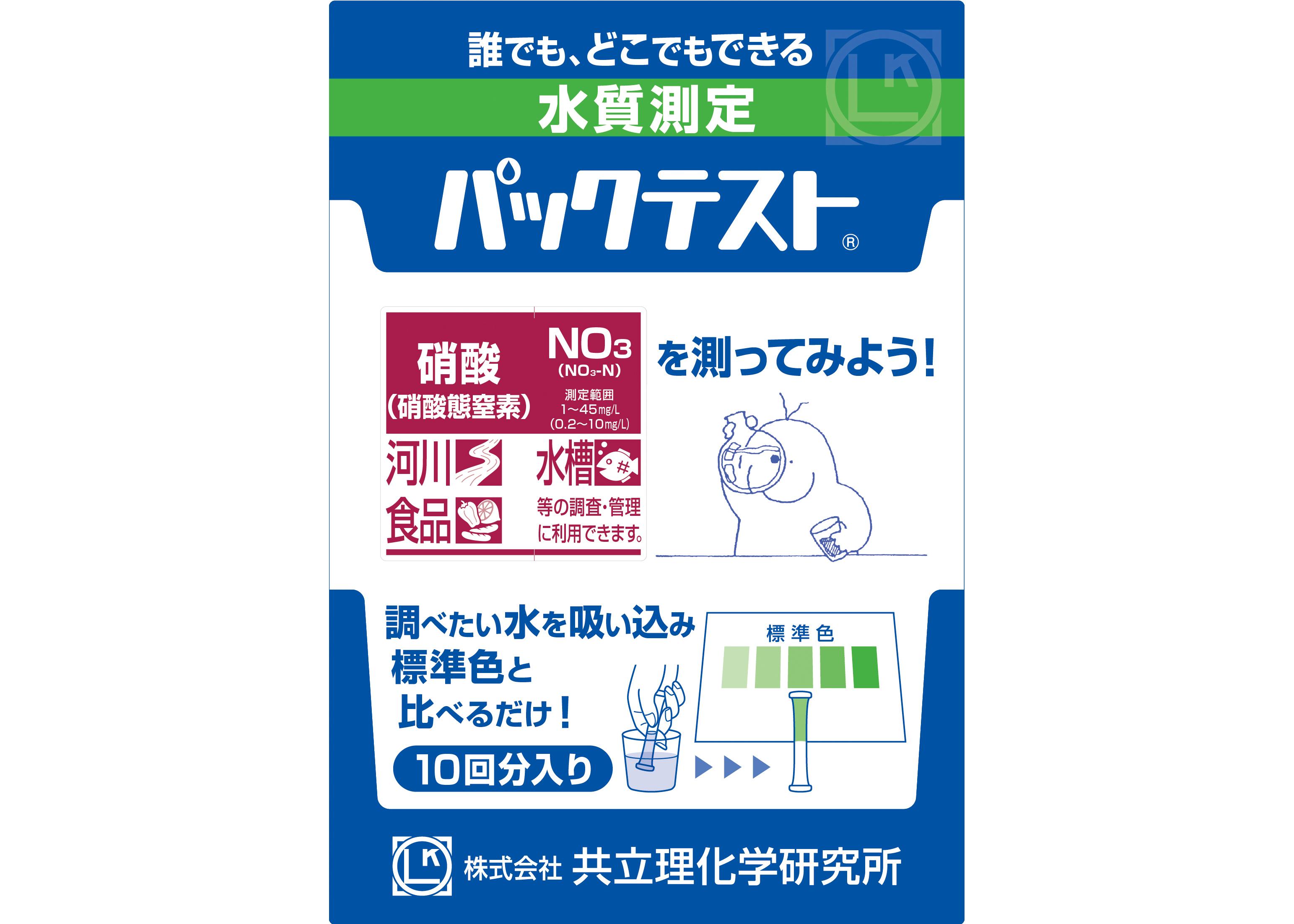 パックテスト[10回分入り]硝酸