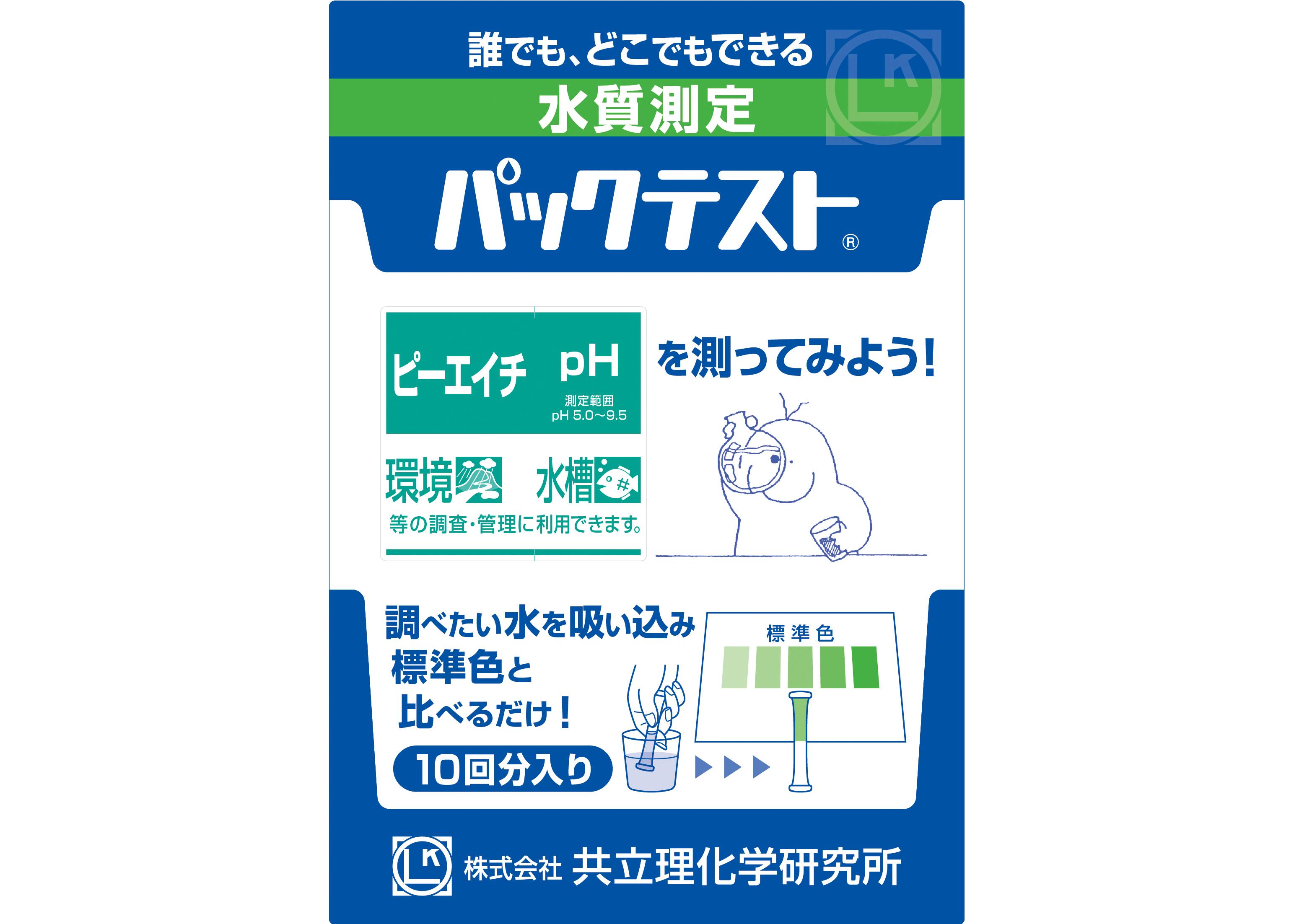 パックテスト[10回分入り]pH(ピーエイチ)