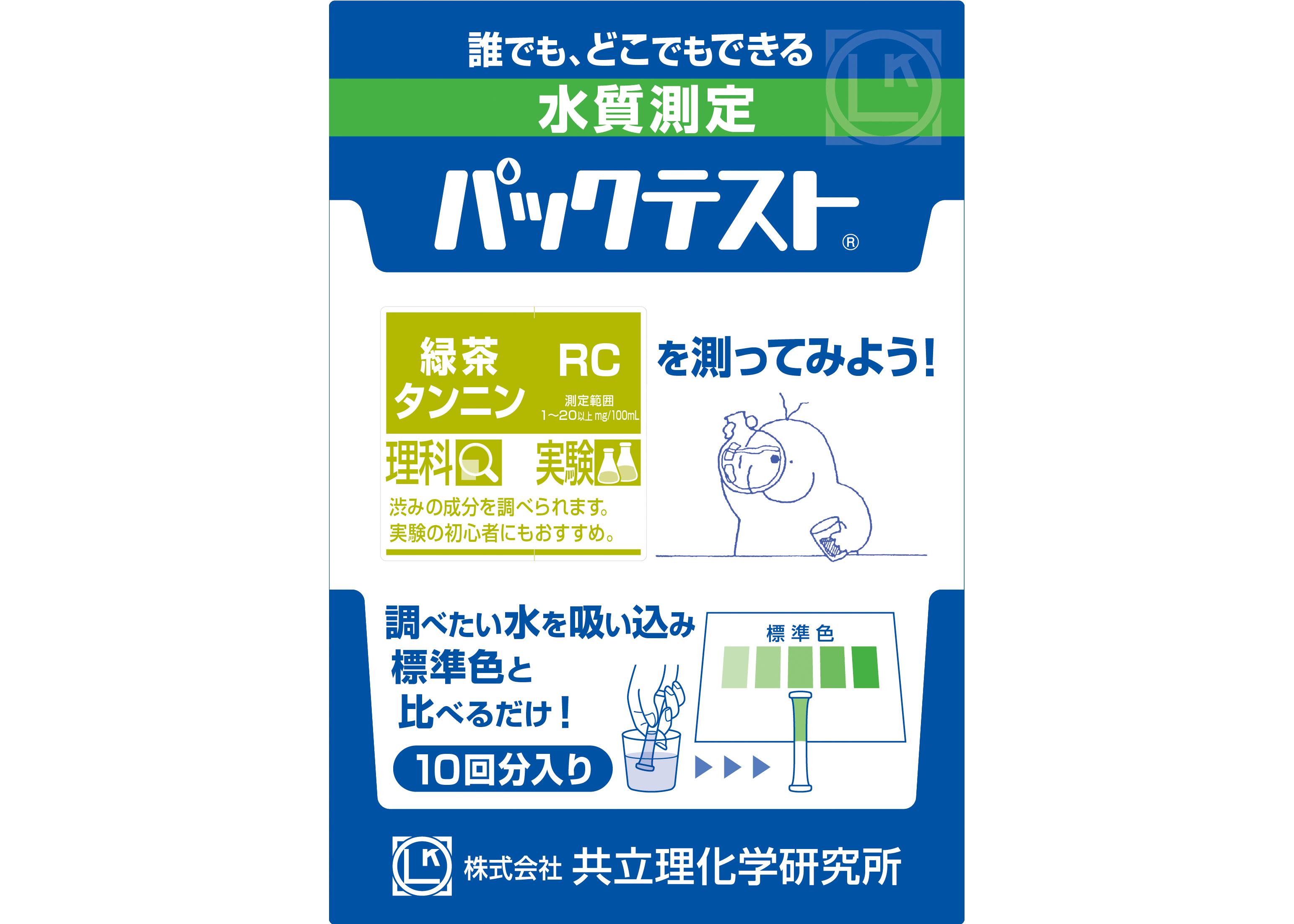 パックテスト[10回分入り]緑茶タンニン