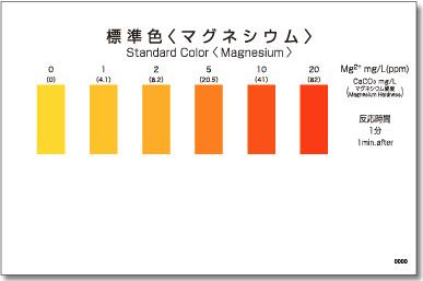 パックテスト標準色 50枚組 マグネシウム