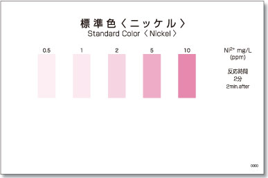 パックテスト標準色 50枚組 ニッケル
