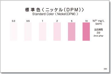 パックテスト標準色 5枚組 ニッケル(DPM)
