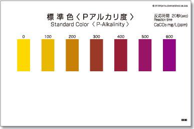 パックテスト標準色 5枚組 Pアルカリ度