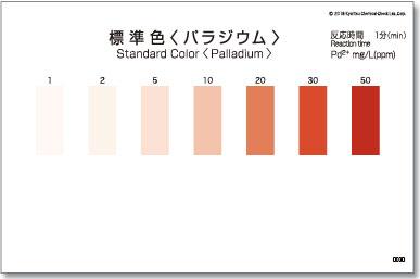パックテスト標準色 50枚組 パラジウム